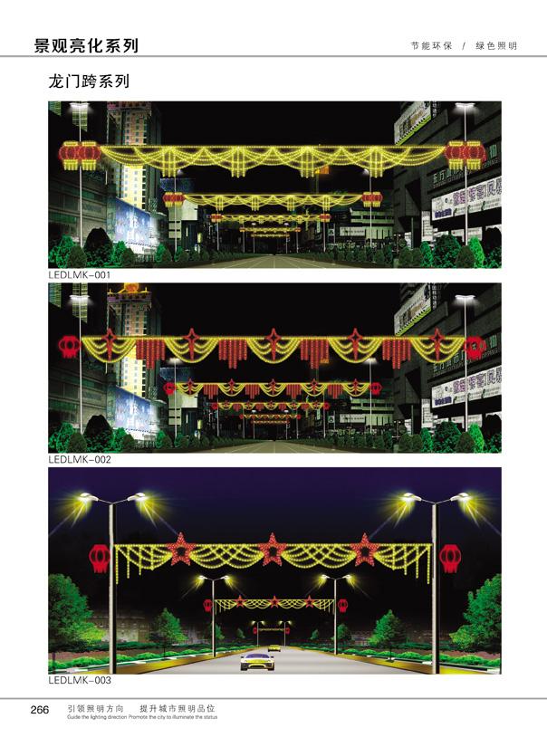 城市亮化灯